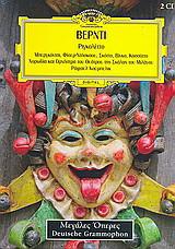 Βέρντι: Ριγκολέττο
