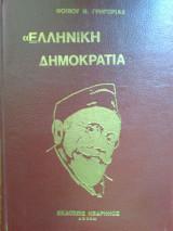 Ελληνική Δημοκρατία 1924-1935