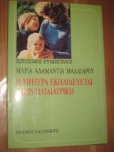 Η μητέρα εκπαιδεύεται στην παιδιατρική