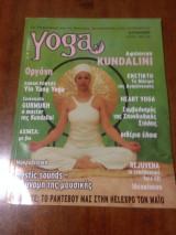 Yoga World - Μάιος 2006