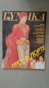 Περιοδικό Γυναίκα Νο.824