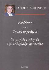 Εκδότες και δημοσιογράφοι. Οι μεγάλες πληγές της ελληνικής κοινωνίας