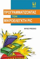 Προγραμματίζοντας τον μικροελεγκτή PIC
