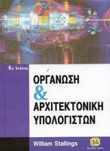 Οργάνωση και αρχιτεκτονική υπολογιστών