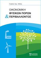 Οικονομική φυσικών πόρων και περιβάλλοντος