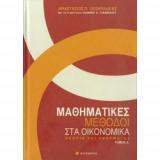 Mαθηματικές Μεθόδοι στα Οικονομικά Θεωρία και Εφαρμογές