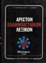 Άριστον Ελληνοαγγλικό Λεξικόν τόμοι Α-Β