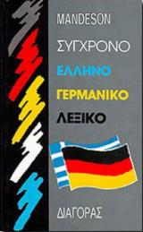 Σύγχρονο ελληνογερμανικό λεξικό