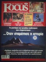 Focus τεύχος 31