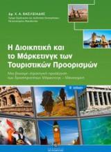 Η διοικητική και το μάρκετινγκ των τουριστικών προορισμών Μία βιώσιμη στρατηγική προσέγγιση των δραστηριοτήτων Marketing Management