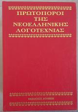 Πρωτοπόροι της Νεοελληνικής Λογοτεχνίας (10 τόμοι)
