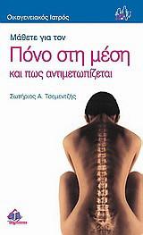 Μάθετε για τον πόνο στη μέση και πως αντιμετωπίζεται