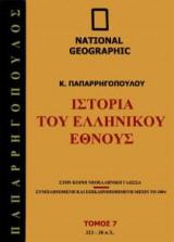 National Geographic - Ιστορία του ελληνικού έθνους 323 Π.Χ.-30 Π.Χ.