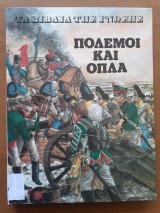 Τα βιβλία της γνώσης - Πόλεμοι και όπλα