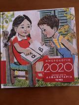 Ημερολόγιο 2020 εικόνες από τα αλφαβητάρια