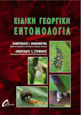 Ειδική γεωργική εντομολογία