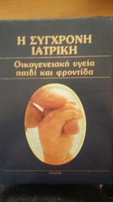 Η σύγχρονη ιατρική