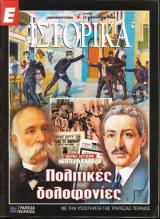 Ε Ιστορικά τεύχος 219