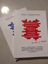 Μαθήματα ανάλυσης για την α δεσμη (βιβλίο  &  )
