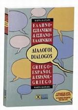 Ελληνο-ισπανικοί, ισπανο-ελληνικοί διάλογοι