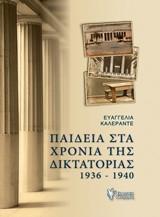 Παιδεία στα χρόνια της δικτατορίας (1936-1940)