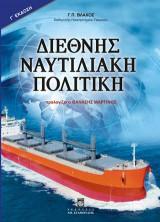 Διεθνής Ναυτιλιακή Πολιτική - 3η έκδοση