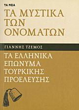 Τα μυστικά των ονομάτων: Τα ελληνικά επώνυμα τουρκικής προέλευσης