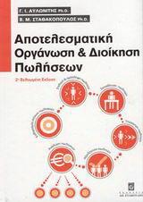 Αποτελεσματική οργάνωση και διοίκηση πωλήσεων