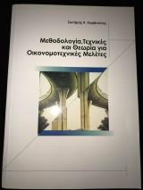 Μεθοδολογία, Τεχνικές και Θεωρία για Οικονομοτεχνικές Μελέτες
