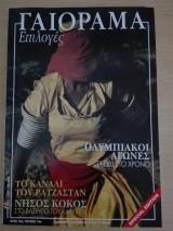 Γαιόραμα Επιλογές / Special Edition / Έτος 10ο / Τεύχος 14ο