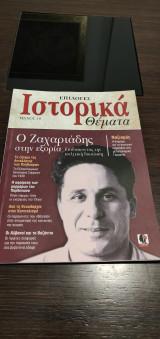 Επιλογές ιστορικά θέματα, Τεύχος 10: Ο Ζαχαριάδης στην εξορία