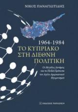 Το Κυπριακό στη διεθνή πολιτική, 1964-1984