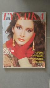 Περιοδικό Γυναίκα Νο.832