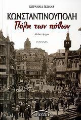 Κωνσταντινούπολη, πόλη των πόθων
