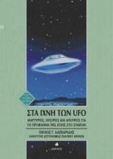 Στα ίχνη των UFO – Μαρτυρίες, θεωρίες και απόψεις για το πρόβλημα της ζωής στο σύμπαν