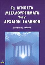 Άγνωστα μεγαλουργήματα των αρχαίων Ελλήνων