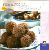 Όλη η Ελλάδα στο πιάτο σας! (τόμος 11) Extra Γλυκά