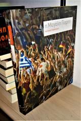 Η Μεγάλη Γιορτή - Οι Καλύτερες Εικόνες των Ολυμπιακών Αγώνων της Αθήνας