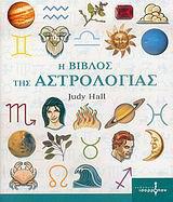 Η βίβλος της αστρολογίας