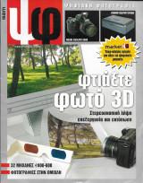 Ψηφιακή φωτογραφία τεύχος 15 2005
