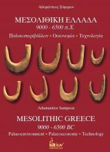 Νεολιθική Ελλάδα 9000-6500 π.Χ. Παλαιοπεριβάλλον -Οικονομία-Τεχνολογία
