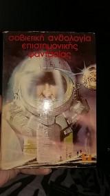Σοβιετική ανθολογία επιστημονικής φαντασίας