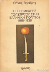 Οι επεμβάσεις του στρατού στην ελληνική πολιτική 1916-1936