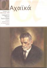 Αχαϊκά τεύχος 15ο