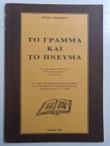 Το γράμμα και το πνεύμα, Το νόημα της πατριαρχικής προσφωνήσεως στην αντιπροσωπεία της Ρωμαιοκαθολικής Εκκλησίας στις 30-11-1998