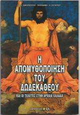 Η απομυθοποίηση του Δωδεκάθεου και οι τελετές στην Αρχαία Ελλάδα
