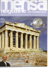 Mensa #6/16 Μανόλης Κορρές - μια ζωή αφιερωμένη στην αναστήλωση της Ακρόπολης