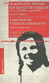 Το μαρτυρικό τρίγωνο των εξόριστων γυναικών: Χίος, Τρίκερι, Μακρονήσι. Η αφήγηση της Σταματίας Μπαρμπάτση: Από το Διπλό Βιβλίο