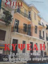 Επτα ημερες-Κυψέλη,  Ερμου, Θεσσαλονίκη Αγορες, Αθήνα πρώτοι ολυμπιακοί αγωνες