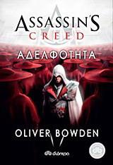 Assassin's Creed: Αδελφότητα